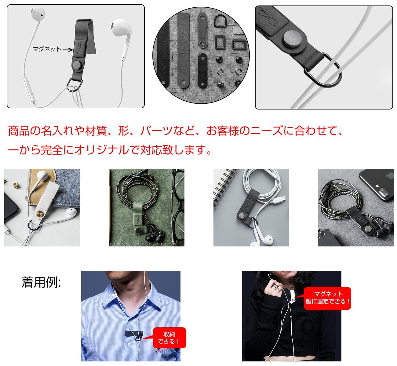 ノベルティ製造-イヤホン巻き取りオリジナル製作のノベルティ製造