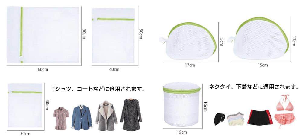 洗濯ネットオリジナル製作