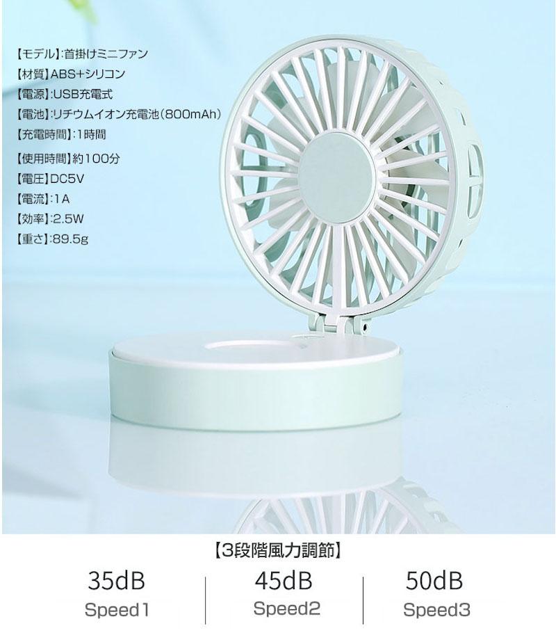 首掛けミニファン・携帯扇風機 オリジナル名入れ製作