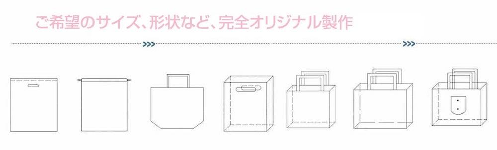 各種不織布ショッピングバッグオリジナル製作参考サイズ