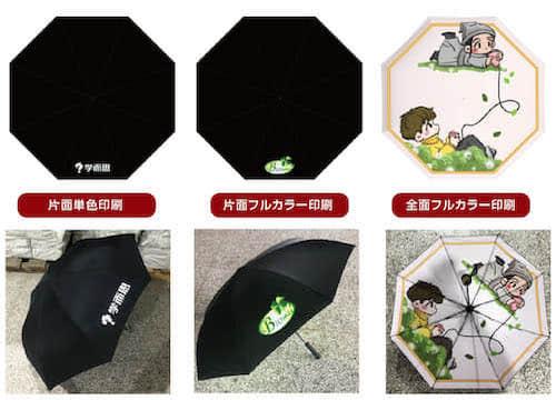 濡れない・C型傘持ち手傘オリジナル製作のご案内