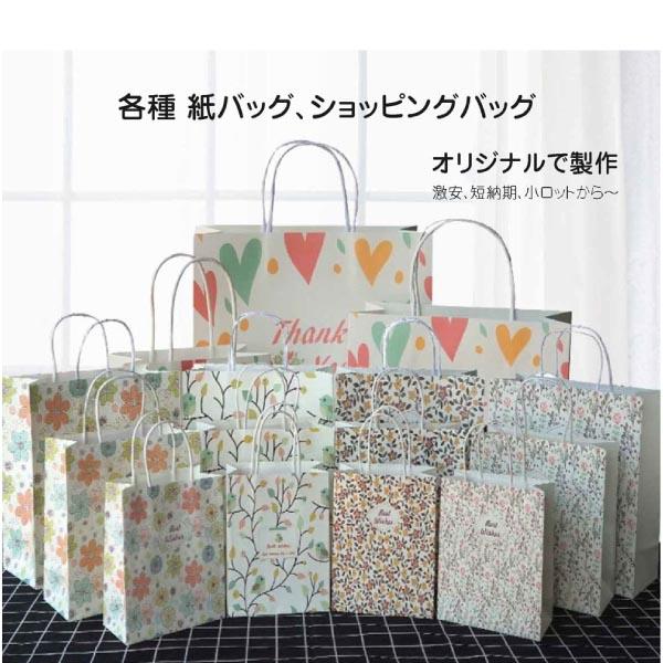 紙バッグ・ショッピングバッグ製作