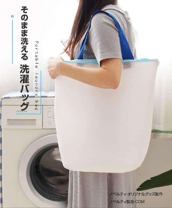 洗濯バッグ・ランドリーネットバッグオリジナル製作