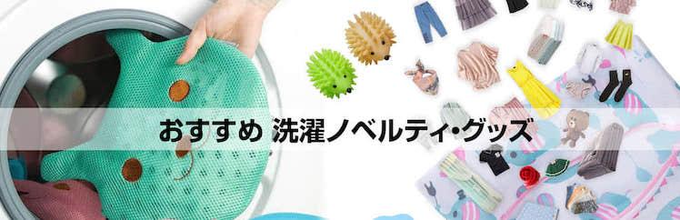 各種洗濯グッズオリジナル製作します。