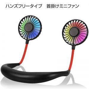 首掛けミニファン・携帯扇風機オリジナル名入れ印刷・製作します。